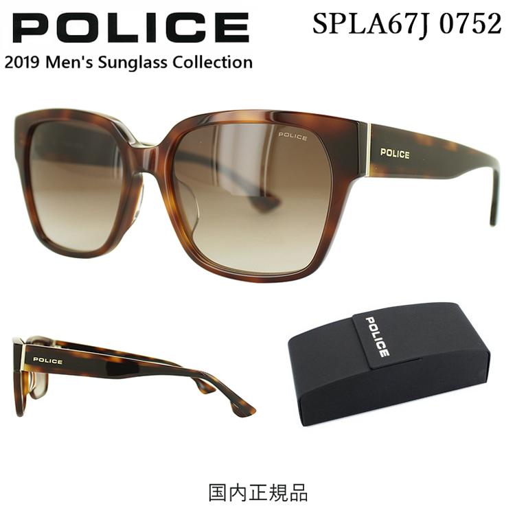 POLICE ポリス サングラス SPLA67J 0752 メンズ 2020年モデル ウェリントン セルフレーム フルリム ジャパンモデル 国内正規品 ブランド おしゃれ ハバナ ブラウングラデーション ドライブ ファッション UVカット 紫外線カット ケース付き