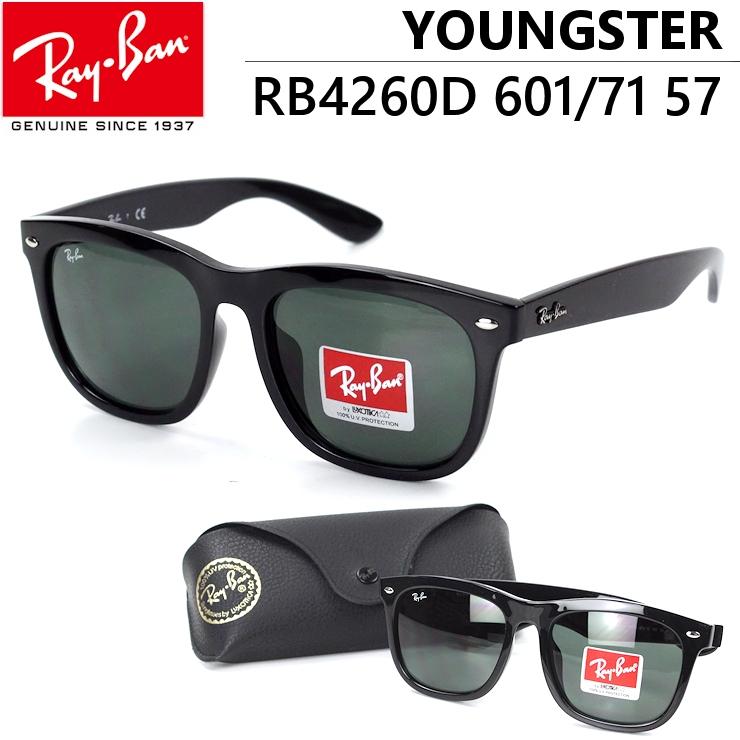レイバン サングラス Ray-Ban ヤングスター RB4260D 601/71 57サイズ ビッグシェイプ メンズ レディース ブランド 紫外線カット スポーツ アウトドア ドライブ おしゃれ シンプル