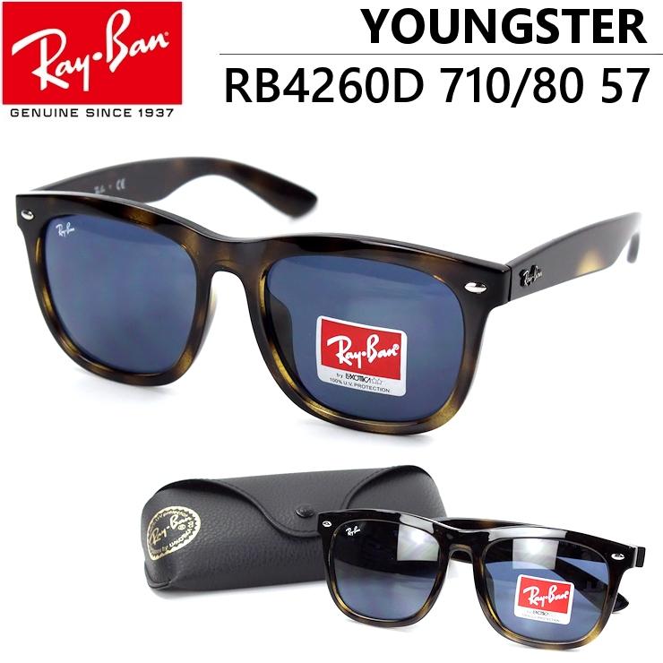 レイバン サングラス Ray-Ban ヤングスター RB4260D 710/80 57サイズ ビッグシェイプ メンズ レディース ブランド 紫外線カット スポーツ アウトドア ドライブ おしゃれ シンプル