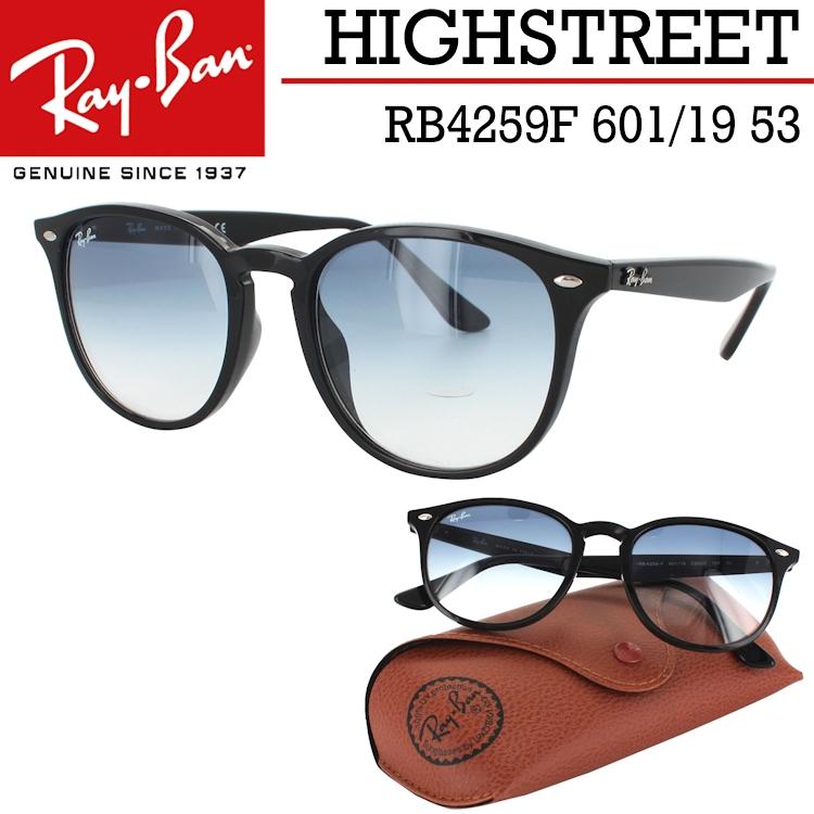 レイバン サングラス Ray-Ban RB4259F 601/19 53サイズ HIGHSTREET フルフィットモデル メンズ レディース UVカット 国内正規商品 ブランド 紫外線カット スポーツ アウトドア ドライブ おしゃれ シンプル