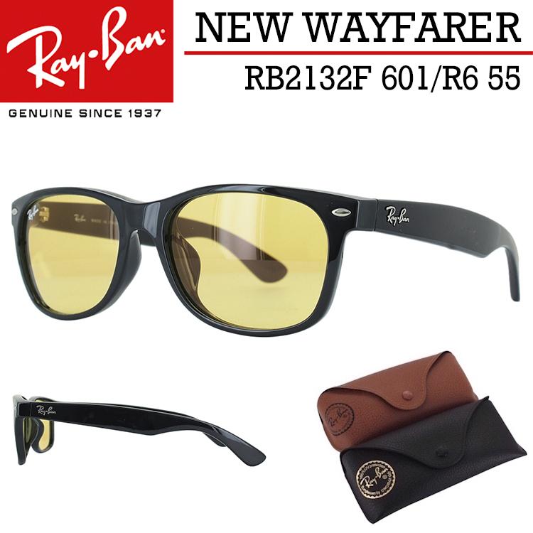 レイバン サングラス ニューウェイファーラー RB2132F 601/R6 55 Ray-Ban メンズ レディース イエロー ブラック ライトカラーレンズ NEW WAYFARER UVカット 紫外線対策 フルフィット アジアンフィット 国内正規商品