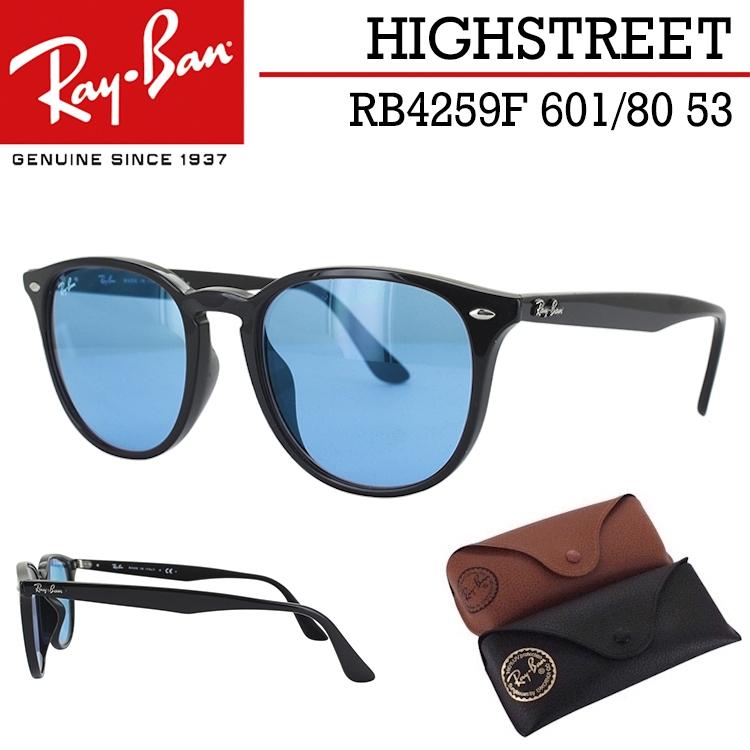 レイバン サングラス ハイストリート RB4259F 601/80 53 Ray-Ban メンズ レディース ブルーレンズ ブラック ライトカラーレンズHIGHSTREET UVカット 紫外線対策 フルフィット アジアンフィット 国内正規商品