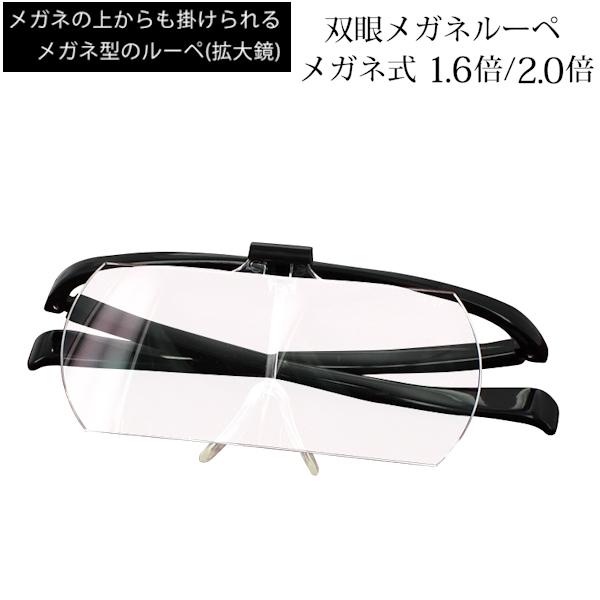 送料無料※沖縄以外 メガネ型ルーペ 拡大鏡 メガネタイプ クリアルーペ 跳ね上げ式 双眼メガネルーペ HF-60 1.6倍/2倍 両手が使える拡大鏡 秋 メガネの上からも使える 高性能 便利