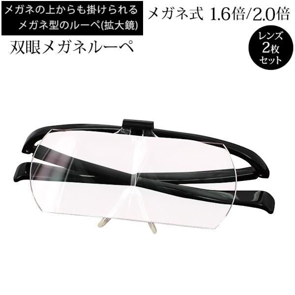 送料無料※沖縄以外 両手が使える拡大鏡 メガネルーペ クリアルーペ 跳ね上げ 双眼メガネルーペ HF-60DE 1.6倍/2倍 レンズ2枚セット 秋 高性能 細かい作業に最適 メガネの上から使える
