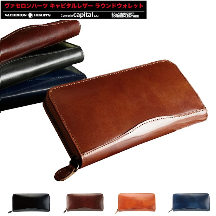 財布 メンズ 長財布 ラウンドファスナー ヴァセロンハーツ キャピタルレザー ラウンドウォレット VH-1011 財布 さいふ 男性 メンズウォレット 品質 収納力 シンプル 大容量 レザー 革