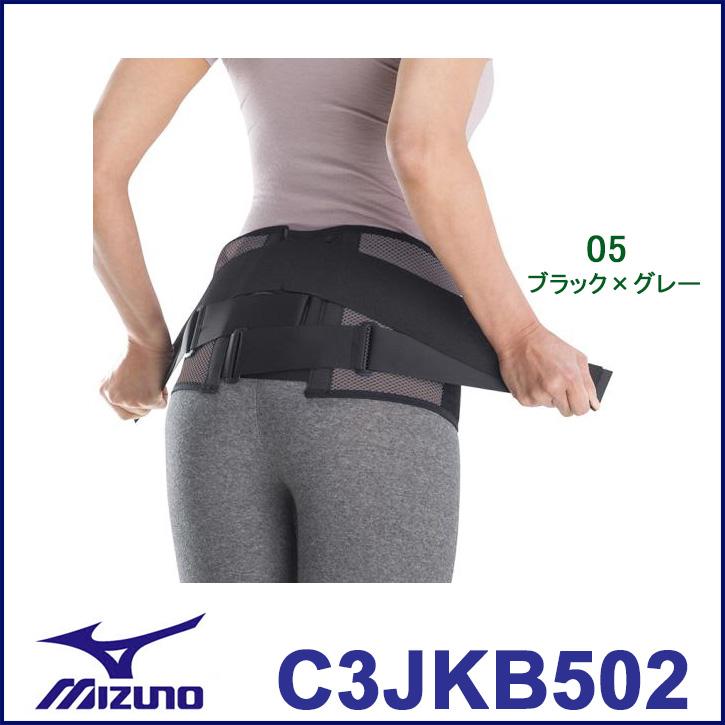 【C3JKB502】MIZUNO(ミズノ) サポーター 保護・固定タイプ 腰部骨盤ベルト(ワイドタイプ/補助ベルト付)