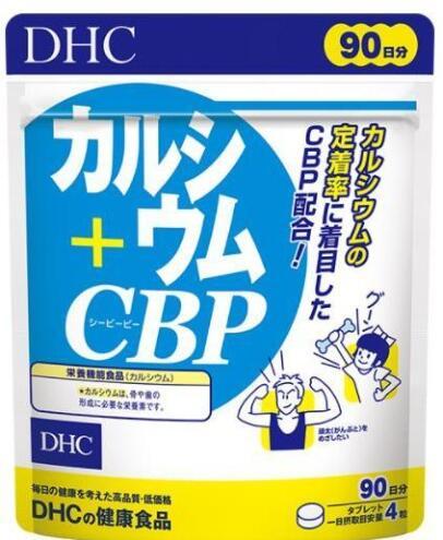 中古 DHC カルシウム アウトレット☆送料無料 CBP 徳用90日分 栄養機能食品 ディーエイチシー 360粒 送料無料