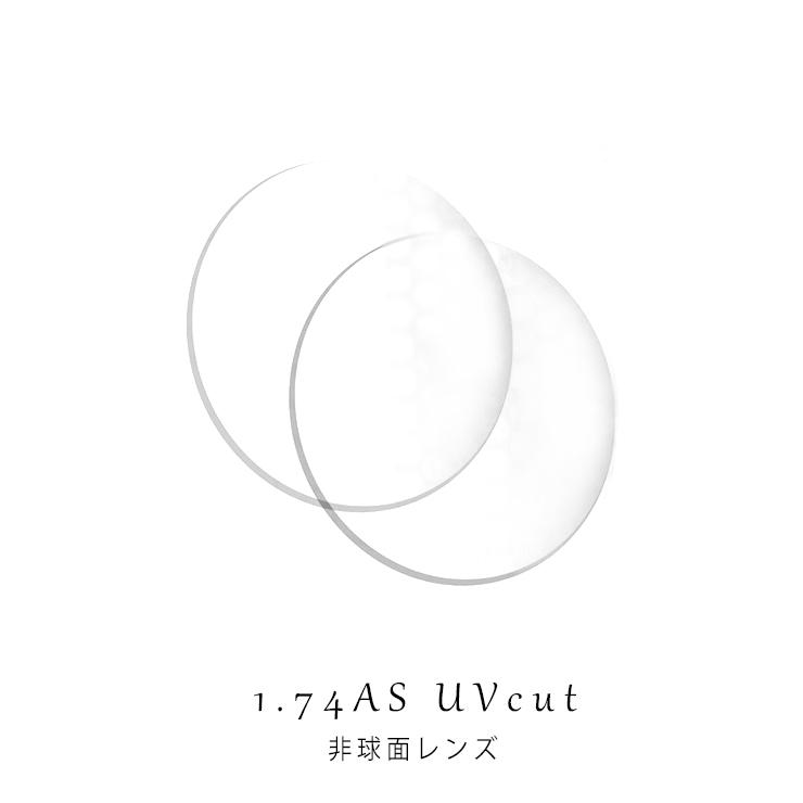 メガネレンズ 最薄型非球面レンズ 1.74AS 度付き対応 眼鏡 174AS めがね レンズ 入替え UVカット