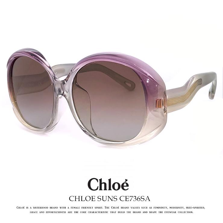 クロエ サングラス CE736SA 602 アジアンフィットモデル [57mm] chloe ce736sa レディース 女性用 ビックレンズ asiafit model