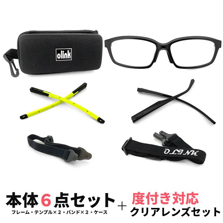 度付き 対応 スポーツメガネ olnk-223 メガネ スポーツ眼鏡 スポーツゴーグル メンズ ゴルフ・ランニング・サッカー・バスケ スポーツサングラスとしても 人気 おすすめ