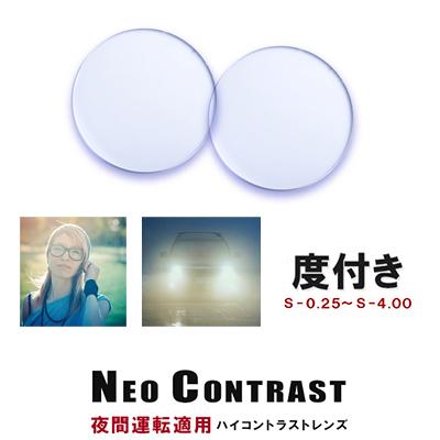 【度付き】 夜間運転 対応 レンズ ネオコントラスト メガネ NEO CONTRAST レンズ neocontrast 度つき [ ドライブ・夜間運転される方 や 白内障 の術後のケア パソコンやスマホからの 眼精疲労 肩こり 軽減にもおススメ ]レンズ入替え 交換