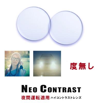 夜間運転 対応 レンズ ネオコントラスト 度無し メガネ NEO CONTRAST レンズ neocontrast 度なし [ ドライブ・夜間運転される方 や 白内障 の術後のケア パソコンやスマホからの 眼精疲労 肩こり 軽減にもおススメ ]レンズ入替え 交換