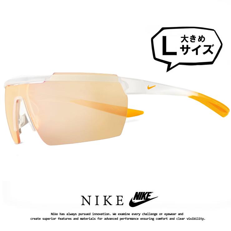 Lサイズ ナイキ サングラス dc2830 913 WIND SHIELD ELITE AF E NIKE windshield シールド 型 一枚レンズ ライトカラーレンズ スポーツサングラス ランニング サイクリング ウォーキング ゴルフ テニス にオススメ 大きめ 大きい アジアンフィットモデル