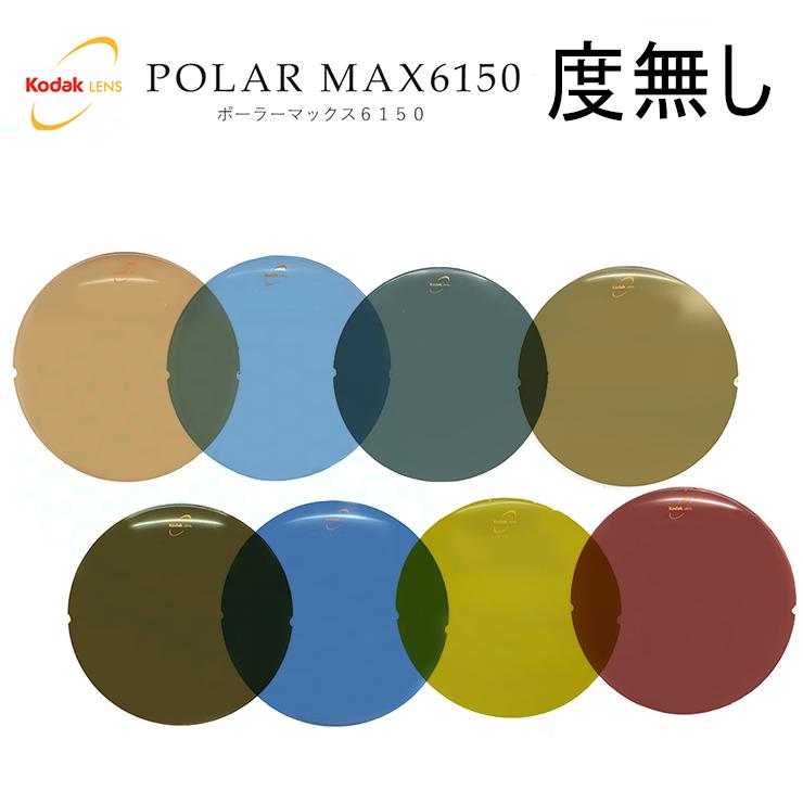 度なし 偏光レンズ Kodak レンズ PolarMax 6150 偏光 レンズ polar max ポーラーマックス メガネ レンズ入替え 眼鏡 レンズ 入替