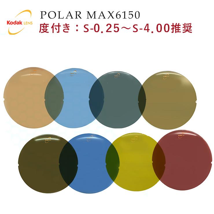 偏光レンズ Kodak レンズ 度付き PolarMax 6150 偏光 レンズ polar max ポーラーマックス メガネ レンズ入替え 眼鏡 レンズ 入替