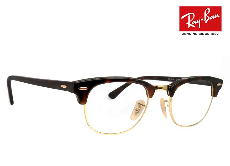 レイバン 眼鏡 メガネ rx5154 2372 49mm CLUBMASTER OPTICS クラブマスター [ 度付き・伊達メガネ・クリアサングラス・老眼鏡として 対応可能な UVカット レンズ 付き ] ブロー タイプ サーモント 型 クラシック フレーム
