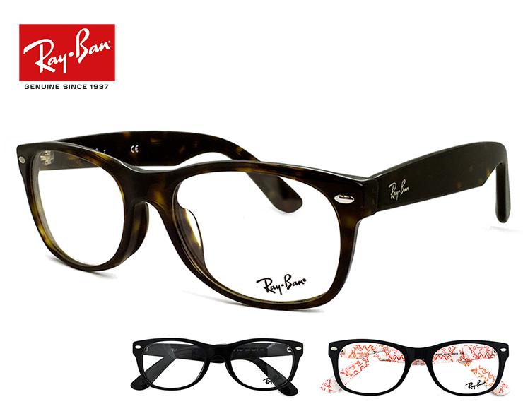 レイバン メガネ rx5184f 52mm [ 2000 2012 5014 ] ウェイファーラー rb5184f NEW WAYFARER Ray-Ban 眼鏡 メンズ レディース [ 度付き・伊達メガネ・クリアサングラス・老眼鏡として 対応可能な UVカット レンズ 付き ] 黒ぶち べっ甲