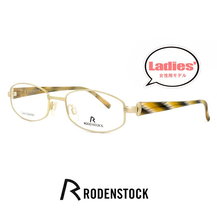 ローデンストック レディース メガネ r4703 a RODEN STOCK 眼鏡 [ 度付き,ダテ眼鏡,クリアサングラス,老眼鏡 として対応可能 ] メンズ レディース ユニセックス モデル rodenstock フレーム 女性用 フレーム オーバル 型