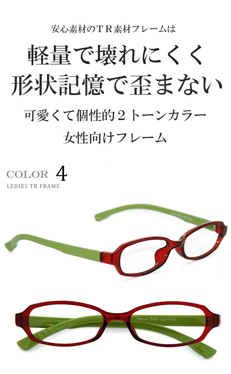メガネ レディース [ 度つき対応 薄型 UVカットレンズ付き ] 女性用 眼鏡 おしゃれ オーバル型 [ 度付き・伊達メガネ・クリアサングラス・老眼鏡として 対応可能 ] オシャレ 人気 venus×2 9134-4 TR-FRAME