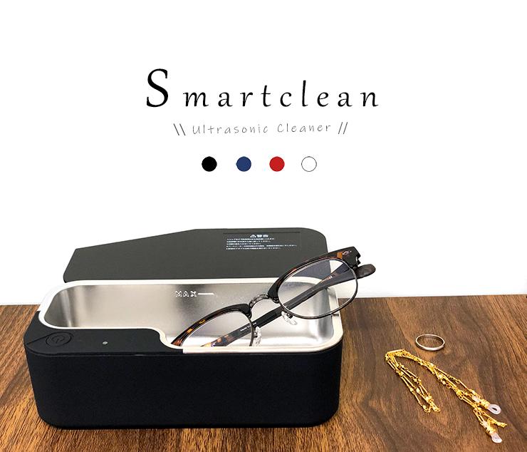 眼鏡 洗浄機 超音波 [ メガネ 指輪 アクセサリー ブレスレット バリカン刃 印鑑 ナイフ 入れ歯洗浄 マウスピース コイン 洗浄 ] 汚れ落とし 洗浄機 smart clean 9673
