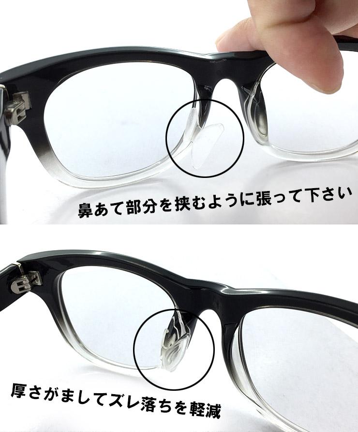 鼻 パッド 眼鏡
