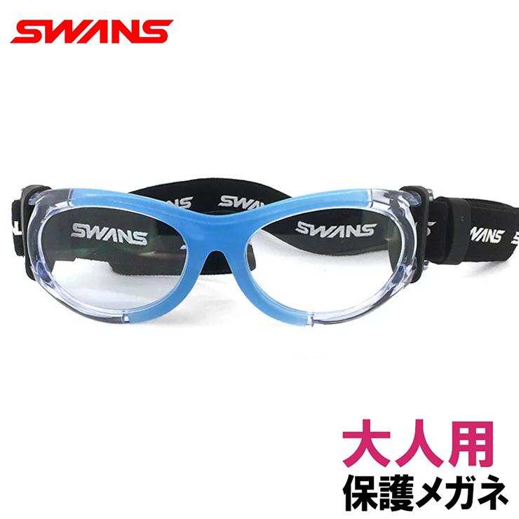 日本製 大人用 スポーツメガネ ゴーグル [ 度付き レンズ付き ] SWANS スワンズ SVS-500n-clblue 保護スポーツ眼鏡 サッカー バスケ などに おすすめ [ 青 × 透明 ]