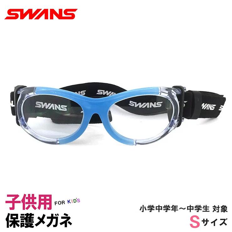 日本製 子供用 スポーツメガネ ゴーグル [ 度付き レンズ付き ] SWANS スワンズ SVS-600-clclbl キッズ 保護スポーツ眼鏡 サッカー バスケ などに おすすめ [ 青 × 透明 ]