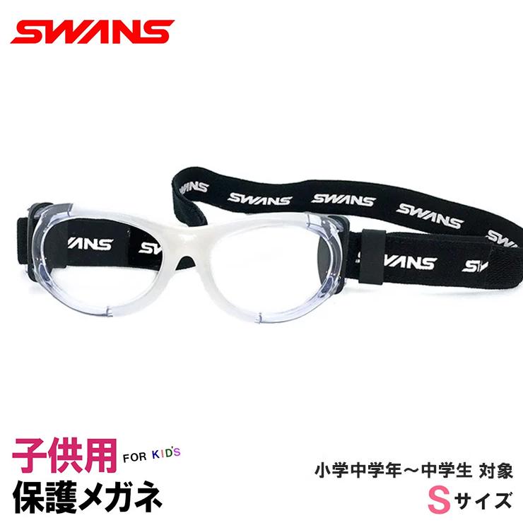 日本製 子供用 スポーツメガネ ゴーグル [ 度付き レンズ付き ] SWANS スワンズ SVS-600-clwh キッズ 保護スポーツ眼鏡 サッカー バスケ などに おすすめ [ 白 × 透明 ]