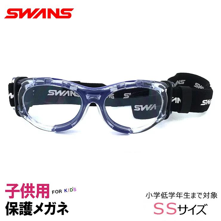日本製 子供用 スポーツメガネ ゴーグル [ 度付き レンズ付き ] SWANS スワンズ SVS-700-clna キッズ 保護スポーツ眼鏡 サッカー バスケ などに おすすめ [ 紺 × 透明 ]
