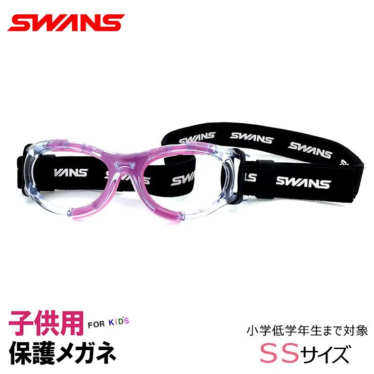 日本製 子供用 スポーツメガネ ゴーグル [ 度付き レンズ付き ] SWANS スワンズ SVS-700-CLPK キッズ 保護スポーツ眼鏡 サッカー バスケ などに おすすめ 女の子 レディース