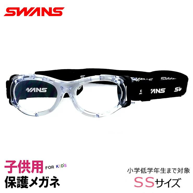 日本製 子供用 スポーツメガネ ゴーグル [ 度付き レンズ付き ] SWANS スワンズ SVS-700-clwh キッズ 保護スポーツ眼鏡 サッカー バスケ などに おすすめ [ 白 × 透明 ]