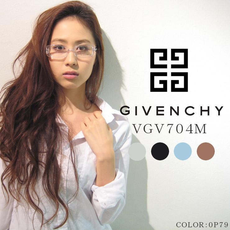 GIVENCHY 眼鏡 (メガネ) ジバンシー vgv704m 女性用 レディース // 度なし 度付き どちらも UVカット 紫外線対策 パソコン用メガネ ダテ眼鏡 (伊達メガネ) としてもオススメ♪