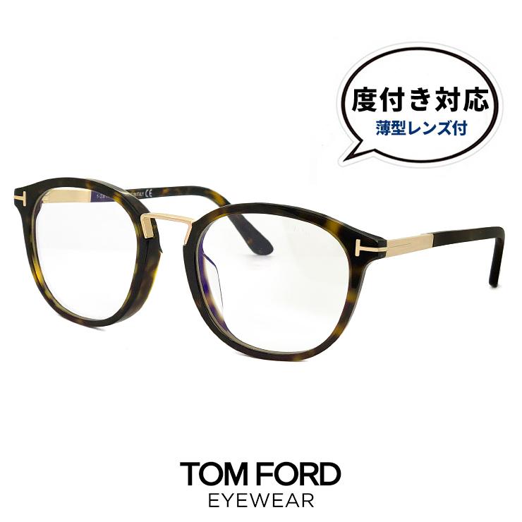 トムフォード メガネ アジアンフィット ft5555-f-b/v 052 TOM FORD 眼鏡 [ 度付き,ダテ眼鏡,クリアサングラス,老眼鏡 として対応可能 ] tomford tf5555fb ft5555fb ウェリントン 型 メンズ