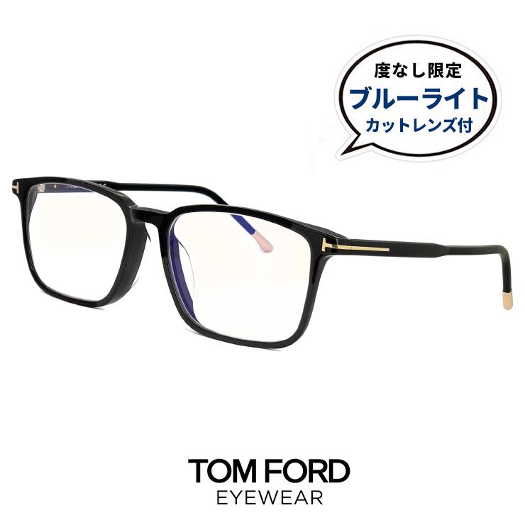 トムフォード メガネ ブルーライトカット レンズ付き 伊達メガネ クリア サングラス ft5607-f-b 001 TOM FORD tomford tf5607-f-b ft5607fb tf5607fb メンズ スクエア ウェリントン型 アジアンフィットモデル