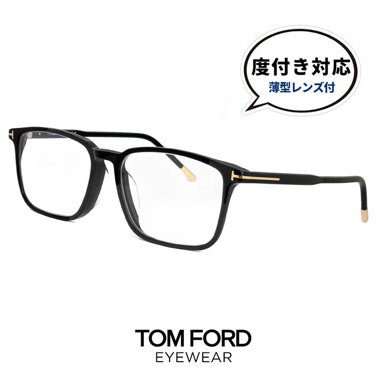 トムフォード メガネ ft5607-f-b/v 001 [ 度付き,ダテ眼鏡,クリアサングラス,老眼鏡 として対応可能 ] TOM FORD 眼鏡 黒ぶち tomford tf5607-f-b ft5607fb tf5607fb メンズ スクエア ウェリントン型 黒縁 めがね アジアンフィットモデル