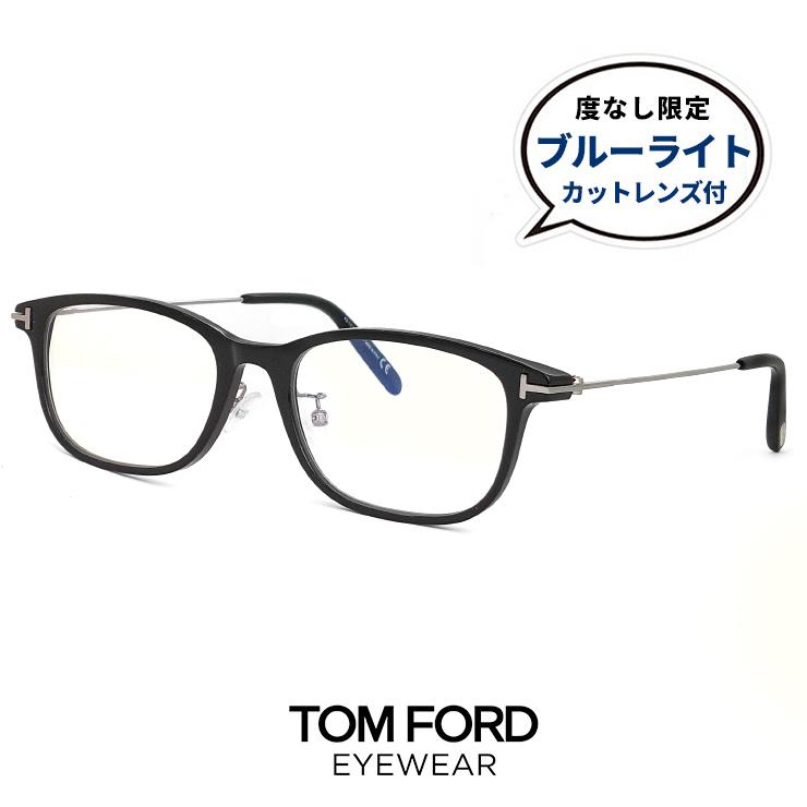 トムフォード メガネ ブルーライトカット レンズ付き 伊達メガネ クリア サングラス ft5650-d-b 001 TOM FORD tomford tf5650-d-b ft5650db tf5650db メンズ スクエア ウェリントン型 アジアンフィットモデル