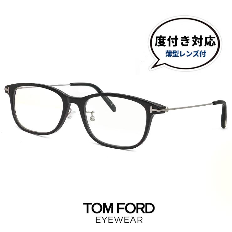 トムフォード メガネ ft5650-d-b/v 001 [ 度付き,ダテ眼鏡,クリアサングラス,老眼鏡 として対応可能 ] TOM FORD 眼鏡 黒ぶち tomford tf5650-d-b ft5650db tf5650db メンズ スクエア ウェリントン型 黒縁 めがね アジアンフィットモデル