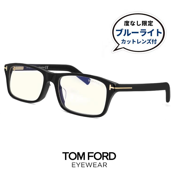 トムフォード メガネ ブルーライトカット レンズ付き 伊達メガネ クリア サングラス ft5663-f-b 001 TOM FORD tomford tf5663-f-b ft5663fb tf5663fb メンズ スクエア ウェリントン型 アジアンフィットモデル