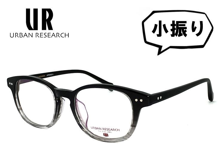 アーバンリサーチ メガネ 小振り Sサイズ urf8002-3 URBAN RESEARCH 眼鏡 メンズ レディース [ 度付き,ダテ眼鏡,クリアサングラス,老眼鏡 として対応可能 ] アーバン リサーチ ボストン型