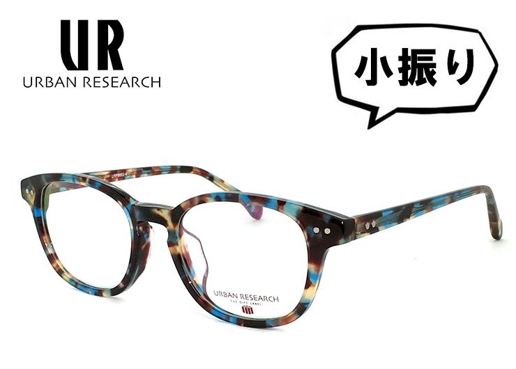 アーバンリサーチ メガネ 小振り Sサイズ urf8002-4 URBAN RESEARCH 眼鏡 メンズ レディース [ 度付き,ダテ眼鏡,クリアサングラス,老眼鏡 として対応可能 ] アーバン リサーチ ボストン型
