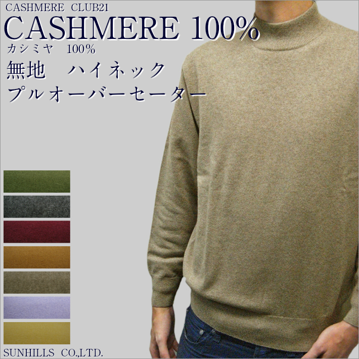 [カシミヤ 100% ハイネック セーター][カシミア 100%][送料無料][カシミヤ 100%][数量限定][カシミア 100][お買い得][カシミヤ 100]