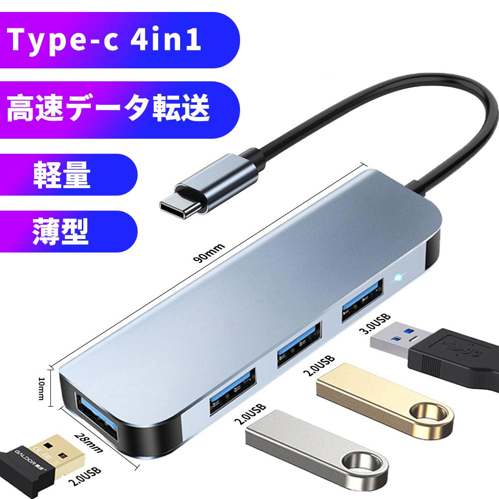 薄型 軽量アルミ合金 USB-Cハブ USB Type‐C ハブ 4ポート USB 3.0対応 PD対応 5Gbps高速データ転送 小型 軽量 薄型 4in1 変換 アダプター タイプC コンパクト MacBook Pro/MacBook Air 13インチ 2020/iPad Pro 2020, Samsung Galaxy S20など USB C USB-C デバイス対応(スペースグレイ)送料無料
