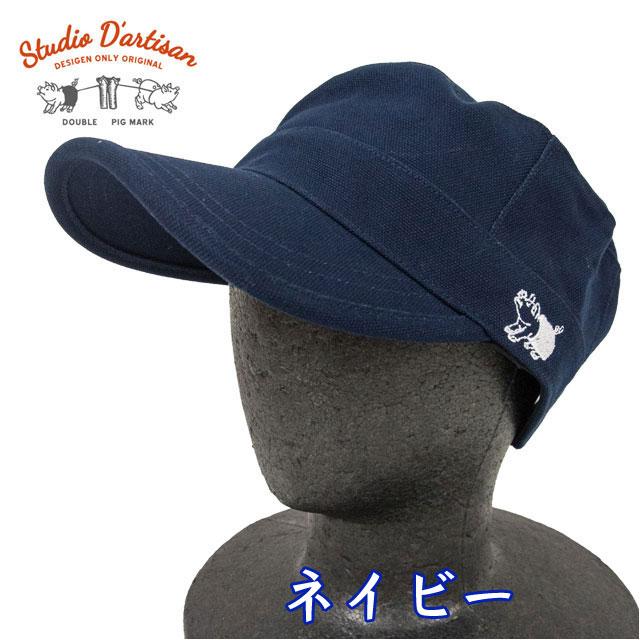 STUDIO D'ARTISAN ダルチザン ロゴ刺繍入り ワークキャップ 7222 【あす楽対応】【あす楽_土曜営業】【CAP 帽子】