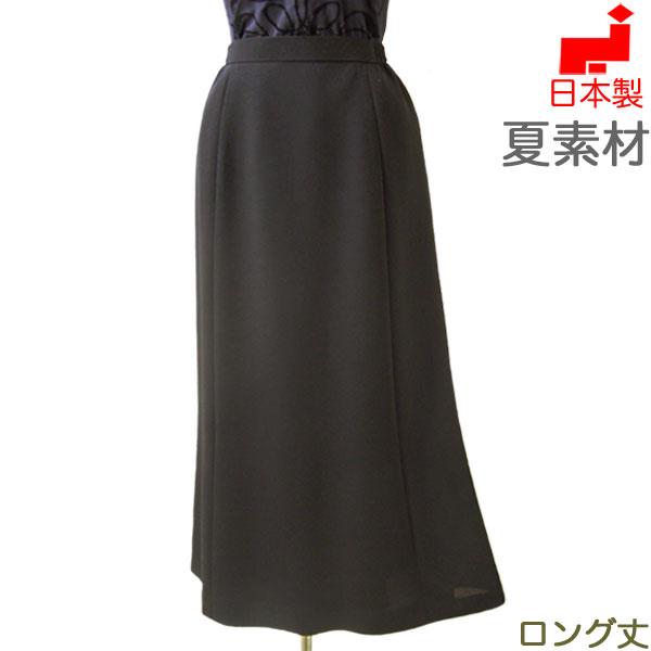 【日本製】ブラックフォーマル 夏用 スカート ロング丈 喪服 大きいサイズ(Lサイズ) レディース ミセス ロングマーメイドスカート 単品 女性 礼服 トールサイズ対応