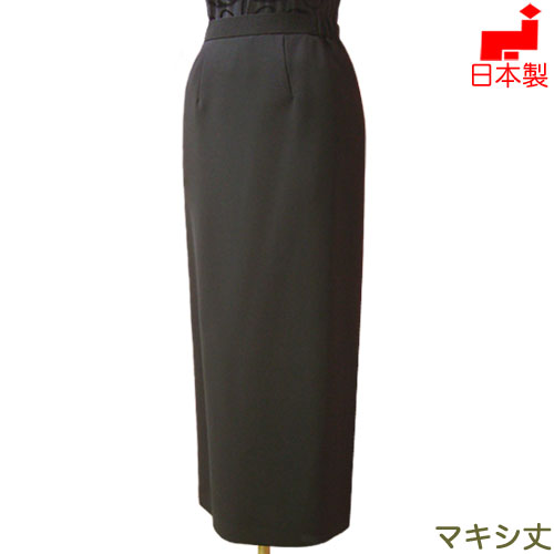 SunLookのブラックフォーマルは安心の日本製 高品質ロング丈女性礼服です 全品送料無料 ブラックフォーマル ロングスカート 日本製 高級素材の超ロング丈スカート タイト レディース Lサイズ 喪服 大きいサイズ マキシ丈 トールサイズ対応 礼服 単品 クリアランスsale 期間限定 ミセス