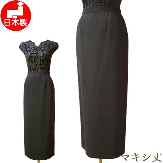 SunLookのブラックフォーマルは安心の日本製!高品質ロング丈女性礼服です。 ブラックフォーマル ロングスカート【日本製】高級素材の超ロング丈スカート(タイト)レディース ミセス マキシ丈 礼服 喪服 単品(トールサイズ対応)大きいサイズ・Lサイズ