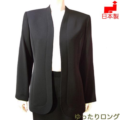 ゆったり ロング丈 ブラックフォーマル ジャケット 単品【日本製】お尻が隠れる 体型カバーロングジャケット 女性 礼服 喪服