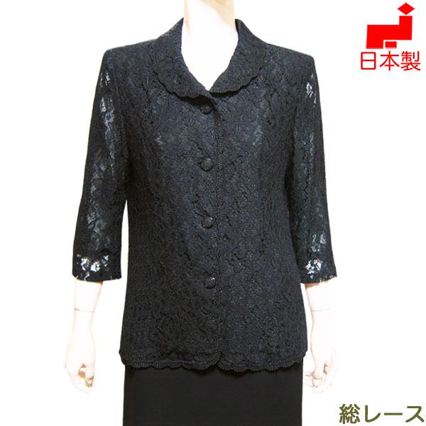 【日本製】ブラックフォーマル 夏用 総レース ショールカラーの長め丈ブラウス 単品 女性礼服 喪服 レディース ミセス シニア 大きいサイズ