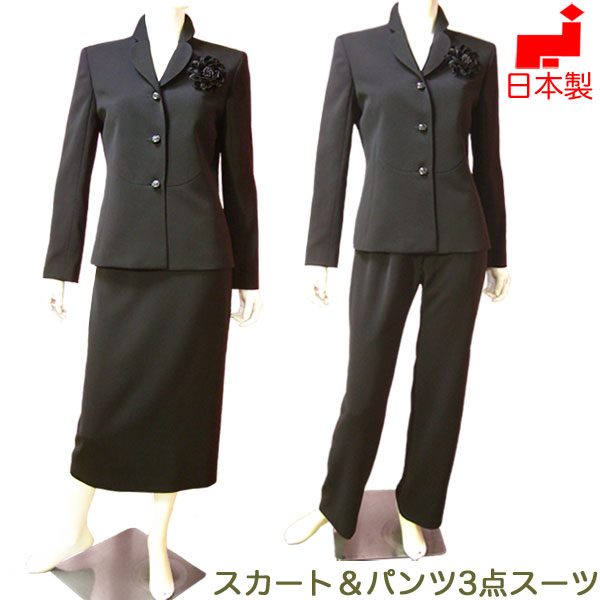 日本製 ブラックフォーマル3点スーツ レディース ミセス(ウエスト切替ジャケット&タイトスカート&ストレートパンツ)女性礼服 喪服
