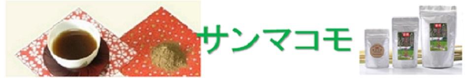 サンマコモ:宮崎県国富町で無農薬栽培された真菰を使用した製品を販売しています。